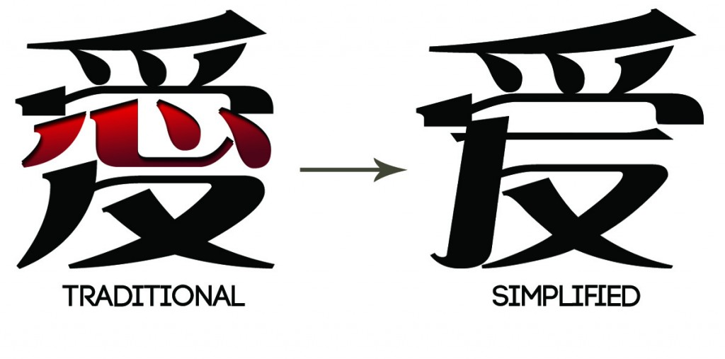 stunning simplified chinese - photo #42