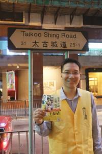 Engineer Patrick Wong campaigns in Tai Koo Shing