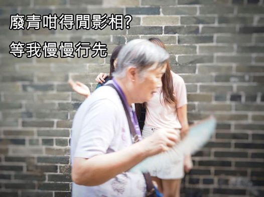 """A photo from hkelderlymemes, it reads: """"Useless youths even have time to take photos? Let me walk slowly first."""""""